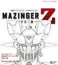 「マジンガーZ / INFINITY」 増補盤 [UHQCD][CD] / サントラ (水木一郎 / 吉川晃司)
