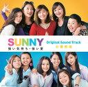 「SUNNY 強い気持ち・強い愛」Original Sound Track[CD] / サントラ (音楽: 小室哲哉)