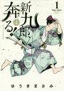 新九郎、奔る! 1 (ビッグコミックス)[本/雑誌] (コミックス) / ゆうきまさみ/著 - CD&DVD NEOWING