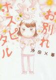 お別れホスピタル 1 (ビッグコミックス)[本/雑誌] (コミックス) / 沖田×華/著