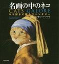 名画の中のネコ ネコ好きに贈るファンタジー / 原タイトル:CATS GALORE[本/雑誌] / スーザン・ハーバート/著