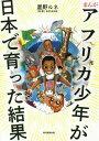 まんがアフリカ少年が日本で育った結果[本/雑誌] / 星野ルネ/著