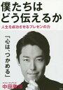 僕たちはどう伝えるか[本/雑誌] (単行本・ムック) / 中田敦彦/著