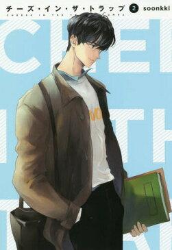 チーズ・イン・ザ・トラップ 2 (単行本コミックス)[本/雑誌] (コミックス) / soonkki/著