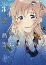 熱帯魚は雪に焦がれる 3 (電撃コミックスNEXT)[本/雑誌] (コミックス) / 萩埜まこと/著