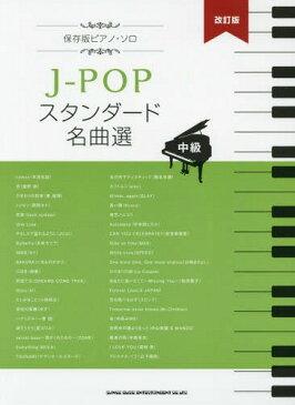 楽譜 J-POPスタンダード名曲選 改訂 (保存版 ピアノ・ソロ 中級)[本/雑誌] / シンコーミュージック