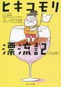 ヒキコモリ漂流記[本/雑誌] (角川文庫) / 山田ルイ53世/〔著〕
