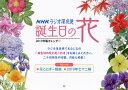 カレンダー '19 誕生日の花 (NHKラジオ深夜便)[本/雑誌] (カレンダー) / NHKサービスセンター