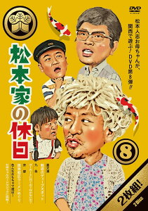 松本家の休日 8[DVD] / バラエティ (松本人志、宮迫博之、たむらけんじ、さだ(構成作家))