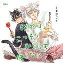 好物はこっそりかくして腹のなか[CD] / ドラマCD (小野友樹、中...