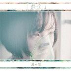 蘇生[CD] / 湯木慧