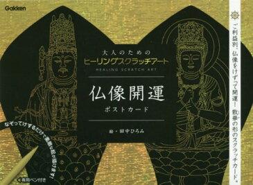 仏像開運ポストカード (大人のためのヒーリングスクラッチアート)[本/雑誌] / 田中ひろみ/絵