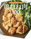 鶏むね肉100レシピ (Gakken Hit Mook 学研のお)[本...