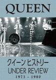 クイーン ヒストリー 1973-1980[DVD] / クイーン