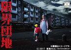 限界団地 DVD-BOX[DVD] / TVドラマ