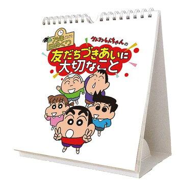 万年日めくりクレヨンしんちゃんの友だちづきあいに大切なこと [2019年カレンダー][グッズ] / カレンダー