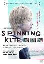SPINNING KITE スピニング カイト[DVD] / 邦画