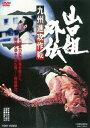 山口組外伝 九州進攻作戦 [廉価版][DVD] / 邦画