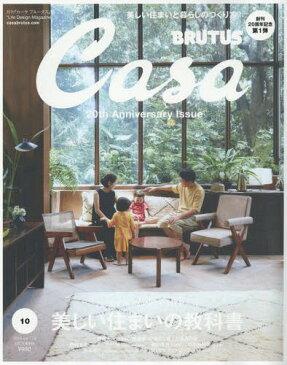CasaBRUTUS (カーサブルータス) 2018年10月号 【特集】 美しい住まいの教科書[本/雑誌] (雑誌) / マガジンハウス