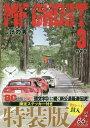 MFゴースト 3 【特装版】 (プレミアムKC)[本/雑誌] (コミックス) / しげの秀一/著