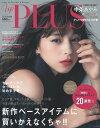 up PLUS (アッププラス) 10 OCTOBER 【表紙】 中条あやみ[本/雑誌] (雑誌) / セブン&アイ出版