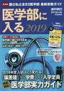 CD&DVD NEOWINGで買える「医学部に入る[本/雑誌] 2019 (週刊朝日MOOK / 朝日新聞出版」の画像です。価格は1,430円になります。