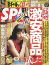 SPA! (スパ!) 2018年9/25号 【表紙】 中条あやみ[本/雑誌] (雑誌) / 扶桑社