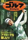 週刊ゴルフダイジェスト 2018年9/25号[本/雑誌] (雑誌) / ゴルフダイジェスト社