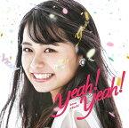 Yeah! Yeah! [通常盤][CD] / 足立佳奈