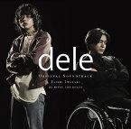 テレビ朝日系金曜ナイトドラマ「dele」オリジナル・サウンドトラック[CD] / TVサントラ (音楽: 岩崎太整、DJ MITSU THE BEATS)