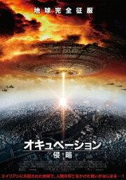 オキュペーション -侵略-[DVD] / 洋画