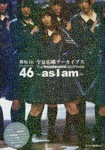 欅坂46今泉佑唯アーカイブス〜as I am〜[本/雑誌] (単行本・ムック) / アイドル研究会/編