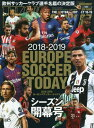 EUROPE SOCCER TODAY 2018ー2019 (NSK MOOK)[本/雑誌] ...