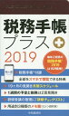 税務手帳プラス (2019年版)[本/雑誌] / 中央経済社