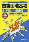 関東国際高等学校 5年間スーパー過去問 ('19 高校受験T 99)[本/雑誌] / 声の教育社