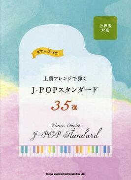 楽譜 J-POPスタンダード35選 (ピアノ・スコア)[本/雑誌] / シンコーミュージック
