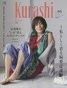 Kurashi 5 (エイムック)[本/雑誌] / エイ出版社