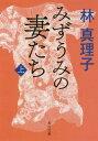 みずうみの妻たち 上 (角川文庫)[本/雑誌] / 林真理子/〔著〕