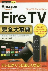 Amazon Fire TV完全(コンプリート)大事典 (今すぐ使えるかんたんPLUS+)[本/雑誌] / リンクアップ/著