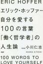 エリック・ホッファー自分を愛する100の言葉 「働く哲学者」の人生論[本/雑誌] / 小川仁志/著