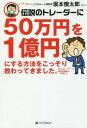 伝説のトレーダーに50万円を1億円にする方法をこっそり教わってきました。[本/雑誌] / 坂本慎太郎/著