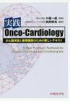 実践Onco-Cardiology[本/雑誌] / 小室一成/監修 向井幹夫/編著