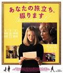 あなたの旅立ち、綴ります[Blu-ray] / 洋画