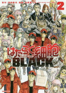 はたらく細胞BLACK 2 (モーニングKC)[本/雑誌] (コミックス) / 原田重光/原作 初嘉屋一生/漫画 清水茜/監修