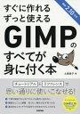 [書籍とのゆうメール同梱不可]/すぐに作れるずっと使えるGIMPのすべてが身に付く本[本/雑誌] / 土屋徳子/著