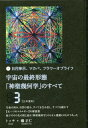 宇宙の最終形態「神聖幾何学」のすべて 日月神示、マカバ、フラワーオブライフ 3[本/雑誌] / トッチ/著 礒正仁/著