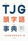 TJG頭字語事典 教養を高める500ワード[本/雑誌] / 一校舎頭字語研究会/編