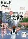 HELP me TRAVEL 旅が100倍楽しくなる英会話[本/雑誌] / 吉田ちか/著