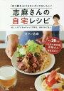 「作り置き」よりもカンタンでおいしい!志麻さんの自宅レシピ 忙しい人でもちゃちゃっと作れる、ほめられごはん[本/雑誌] / タサン志麻/著
