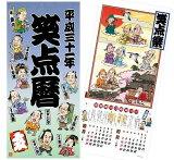 笑点暦 カレンダー 平成31年版 (2019)[本/雑誌] (カレンダー) / 日テレアックス